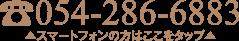 0120-71-6883