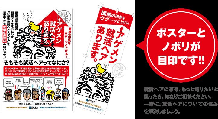 ポスターとノボリが目印です!!!